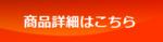 セブンデイズカラースムージー商品詳細